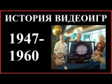 История видеоигр (1947-1960) #1