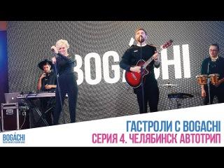 ГАСТРОЛИ С BOGACHI. Серия 4. Челябинск Автотрип