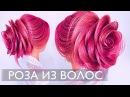 АВТОРСКАЯ ТЕХНИКА. РОЗА ИЗ ВОЛОС, как сделать? Свадебная прическа★ Amazing Rose Hairstyle Tutorial