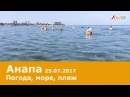 Анапа погода 25.07.2017, пляж и море за речкой Анапкой, в начале Пионерского проспекта