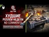 Худшие Реплеи Недели - No Comments - Конкурсное видео №4 #worldoftanks #wot #танки — [http://wot-vod.ru]