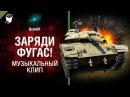 Заряди фугас! - Музыкальный клип от GrandX World of Tanks
