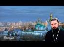 Проповедь 05.08.17 (Почаевской иконы Богородицы) Протоиерей Андрей Ткачев - 2017