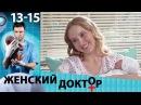 Женский доктор - 1 сезон - Серии - 13 -15 - русская мелодрама HD