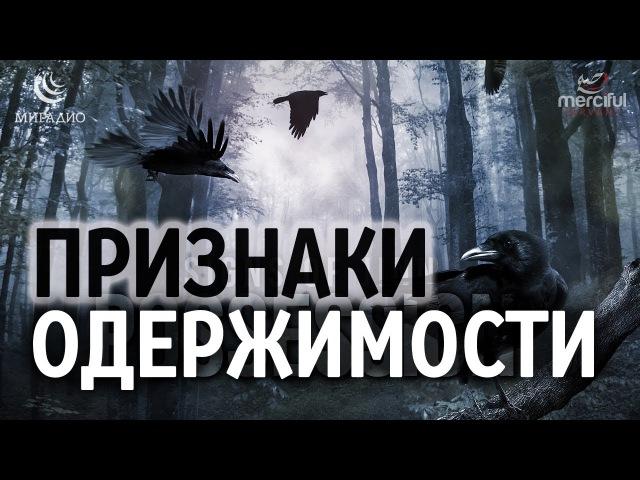 Признаки ОДЕРЖИМОСТИ джинном (Серия Джинны)