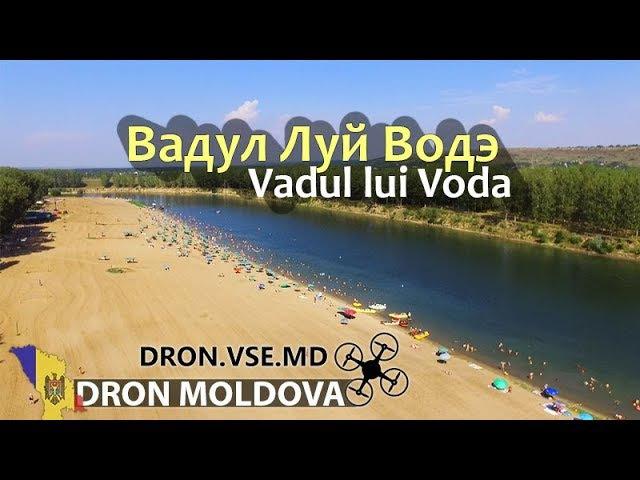 Вадул луй Водэ с воздуха. Vadul lui Voda, Filmare cu drona