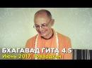 2017.06.11 - БГ 4.5 - Божественное знание (Говардхан) - Бхакти Вигьяна Госвами