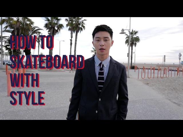 박서준 타미힐피거 첫번째 콜라보 영상! 품격있게 스케이트 보드 타는 방법
