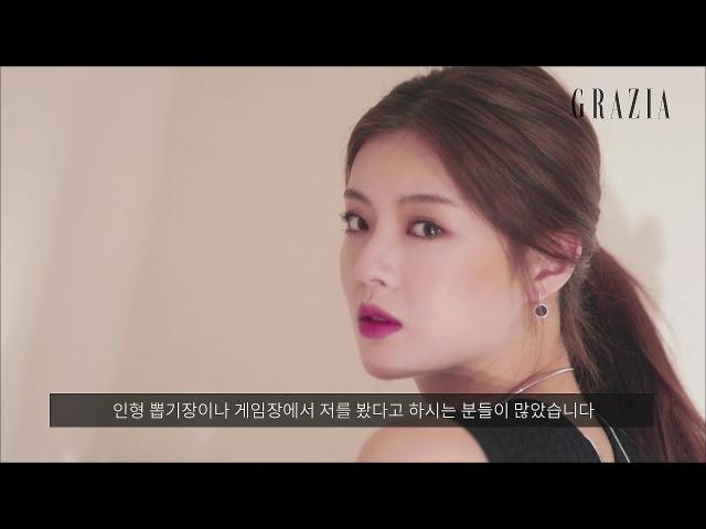 그라치아 2017년 3월호 (통권 제 88호) 이선빈 인터뷰 미리보기
