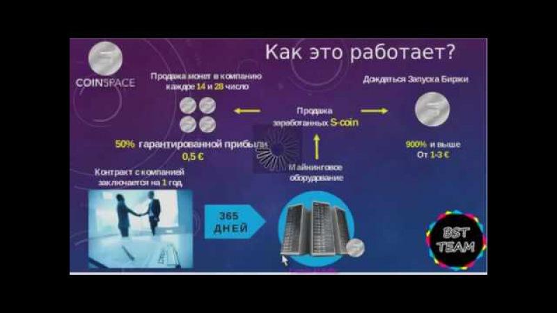 Презентация Coinspace (Коинспейс) от команды BstTeam!