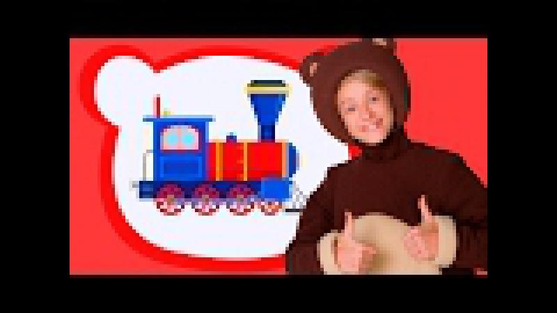 ПУК ПУК - ТРИ МЕДВЕДЯ - Развивающая песня мультик для детей малышей про поезд как говорят животные