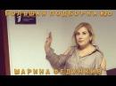 БОЛЬШАЯ ПОДБОРКА 20 | Марина Федункив