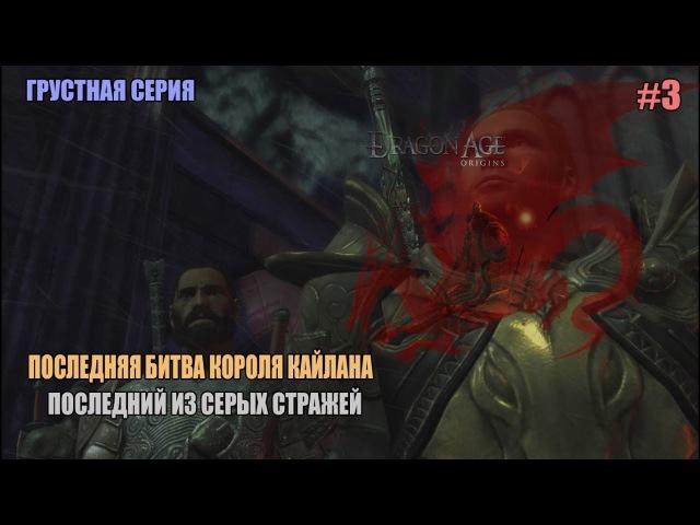 ПРОХОЖДЕНИЕ/Dragon Age Начало3ПОСЛЕДНЯЯ БИТВА КОРОЛЯ