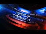Новости. Спецвыпуск. 02.10.2016 (11:00)