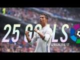 Cristiano Ronaldo ● All 25 La Liga Goals 2016/17 | HD