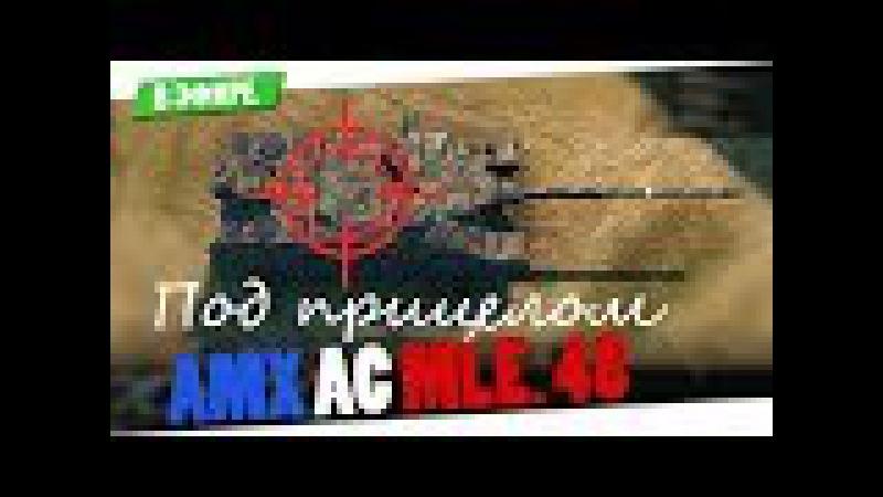 Под прицелом AMX AC MLE.48