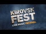 Рок группа Переучёт на фестивале На Кировской волне 01.07.2017