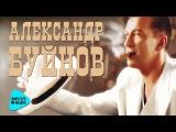 Александр Буйнов  - Финанасы поют романсы (Альбом 1999)