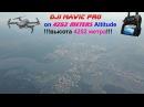 DJI Mavic Pro полет на высоту 4252 метра! 4252 meters altitude record for Mavic Pro