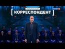 Специальный корреспондент от 29 05 2017 Пальмовые берега 2 Фильм Аркадий Мамонтов