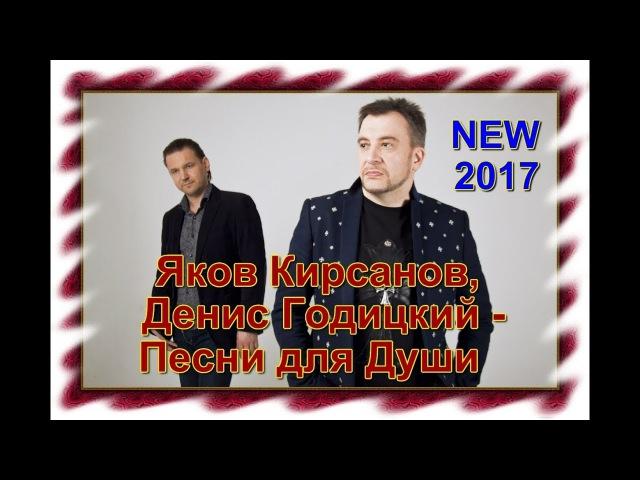 Яков Кирсанов, Денис Годицкий - Песни для Души (NEW)