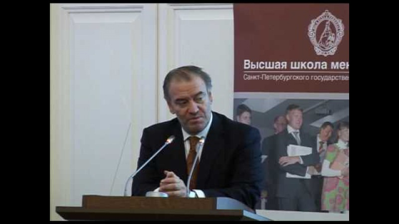 Валерий Гергиев в Высшей школе менеджмента СПбГУ