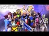 Overwatch для новичков. Разбираемся с героями по ходу игры.