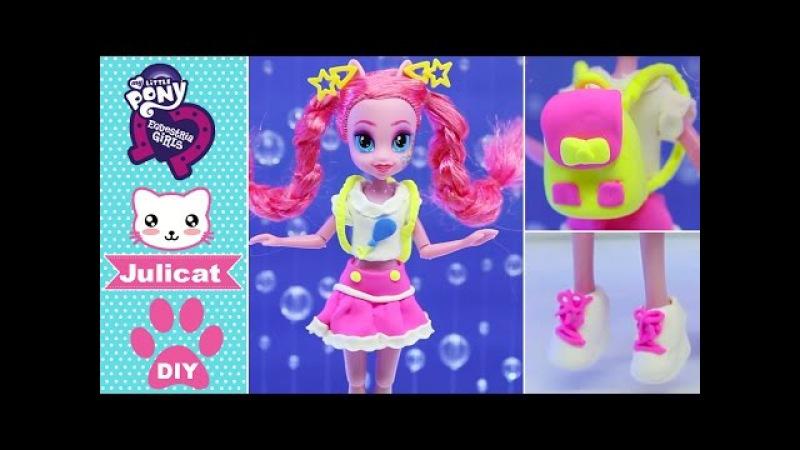 Май Литл Пони Эквестрия Герлз Пинки Пай Одежда для кукол своими руками DIY Легкий ...