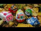 Робокар Поли Мультик из игрушек и Киндер сюрприз Фиксики. Про машинки Robocar Poli car toys