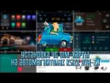 Установка 4G SIM карты на автомагнитолах ksize DVA-ZN