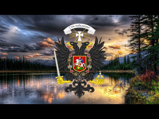 Russian Empire 1912 Farewell of Slavianka White Army Kolchak Government 1917 1922