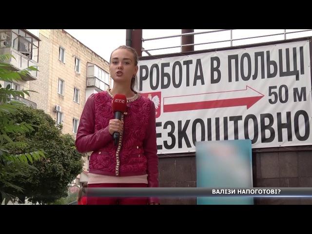 Міграція за кордон, як модний тренд українців