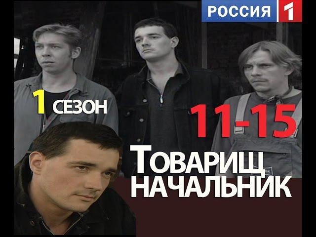СЕРИАЛ - Гражданин - НАЧАЛЬНИК - 1 - СЕЗОН - серии - 11-15