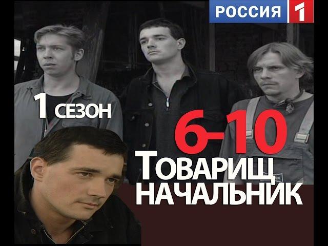 СЕРИАЛ - Гражданин - НАЧАЛЬНИК - 1 - СЕЗОН - серии - 6 -10