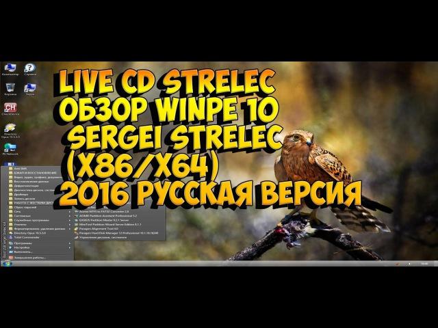 Live CD STRELEC обзор WinPE 10 Sergei Strelec (x86/x64) 2016 русская версия