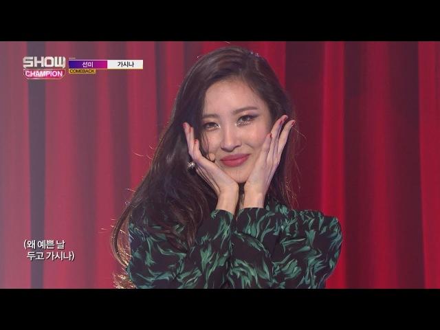 Show Champion EP.243 SUNMI - GASHINA [선미 - 가시나]