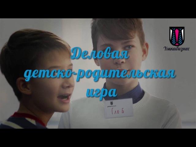 Умка Бизнес-класс Интервью Елены Зиновьевой » Freewka.com - Смотреть онлайн в хорощем качестве