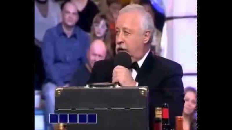 Псих психиатр против Якубовича Поле Чудес ЯЙЦО