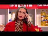 Семейная пара в супермаркете - Будьте бобры - Уральские Пельмени (2017)