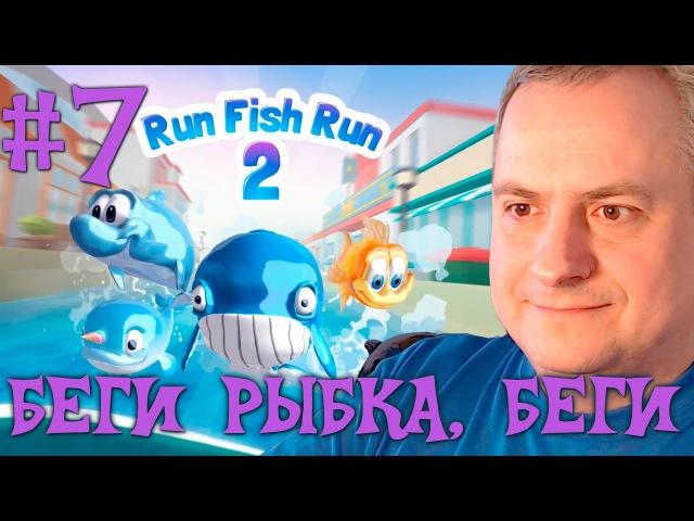 Run Fish Run 2 7 / Беги рыбка, Беги run Fish Run 2 Game/ Канал Айка TV 6