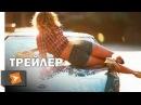 Очень Плохая Училка 2011 Трейлер 1 Киноклипы Хранилище
