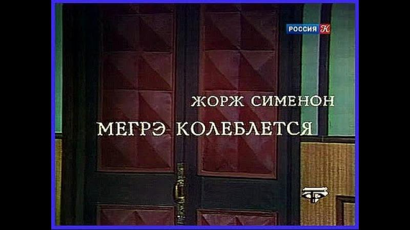 Мегрэ колеблется. По одноименному роману Жоржа Сименона (1982)