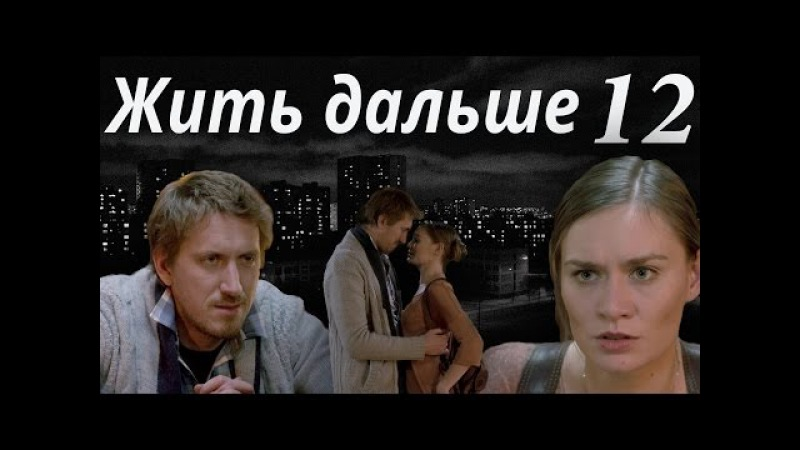 ЖИТЬ ДАЛЬШЕ - мелодрама - 12 серия