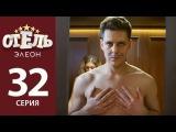 Отель Элеон - 11 серия 2 сезон (32 серия) - «Ай да Пушкин…»