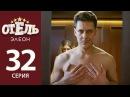 Отель Элеон - 11 серия 2 сезон 32 серия - комедия HD