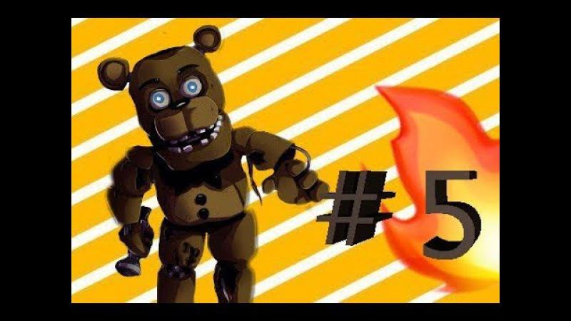 Five Nights At Freddy's 5 - От заката до рассвета
