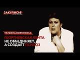 Татьяна Воронина Георгиевская лента не объединяет, а создает психоз (Закулисье...