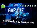POMPEYA - Anyway / Slow - Екатеринбург, ДОМ ПЕЧАТИ 22 октября 2016