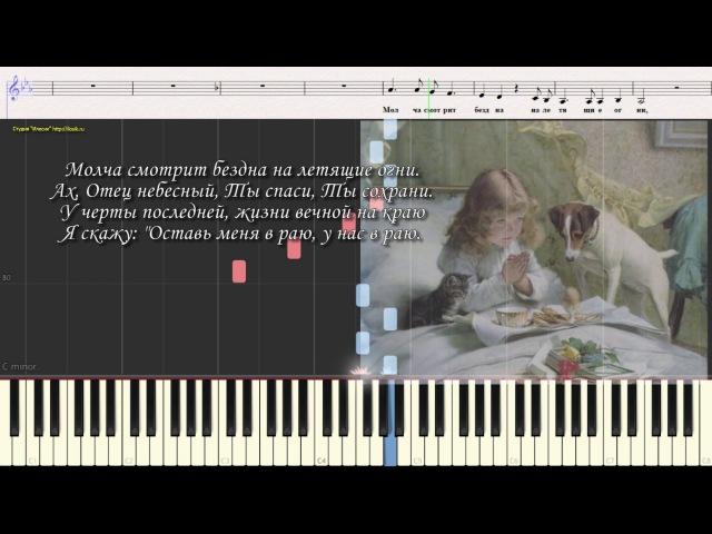 У нас в раю Богушевская Ирина Ноты и Видеоурок для фортепиано piano cover