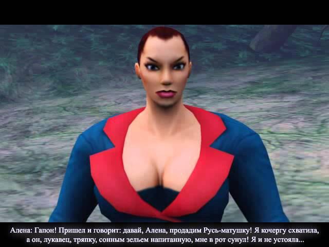 Остров Русь - 13 (Встреча с Аленой)